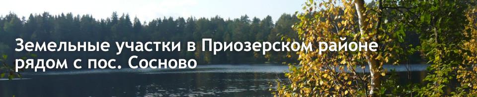 Земельные участки в Приозерском районе  рядом с пос. Сосново